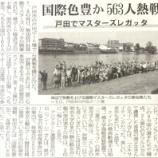 『(埼玉新聞)国際色豊か 563人熱戦 戸田でマスターズレガッタ』の画像