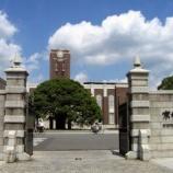 『【受験生へ】ほんの少し人より頭が良かった凡人の黒澤が、なぜ京都大学を志望したのか。』の画像
