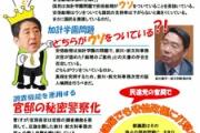 「安倍総理は裸の王様」民進・菅直人元首相が独自ビラ配布
