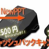 『【スタッフ日誌】DTE BoostrProとNewPPTのキャンペーン価格での販売は今月末まで』の画像