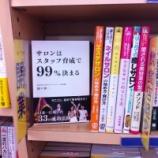 『山下書店 渋谷南口店 面出し!!』の画像