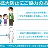 『◆緊急事態宣言発出に伴う営業について◆』の画像