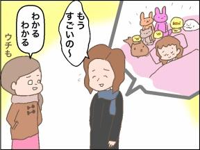【4コマ漫画】ようこそ!メルヘンワールドへ!