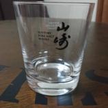 『【YAMAZAKI】 グラス 漢字仕様7』の画像