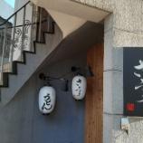 『【うどん】豊前裏打会 饂飩酒場さるぅ(東京・四谷三丁目)』の画像