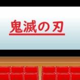 『『劇場版「鬼滅の刃」無限列車編』バリアフリー上映情報【字幕】【音声ガイド】』の画像