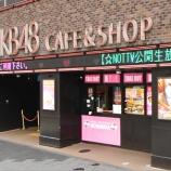 『『AKB48カフェ』閉店を発表・・・』の画像