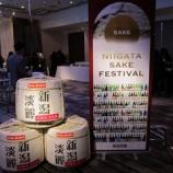 『新潟SAKEフェスティバル!!』の画像