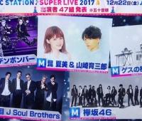 【欅坂46】Mステスーパーライブにも出演するし年末も欅ちゃん忙しそうだな