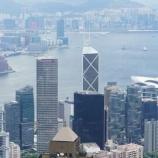 『【香港最新情報】「米国商会、「国家安全法は影響なし」」』の画像
