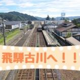 『今年大ヒットアニメ映画の聖地、『岐阜県飛騨古川』へ行ってきました!』の画像