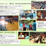 『【熊本】2014年度地区大会始まりました(6月)』の画像