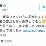『【乃木坂46】SKE48松村香織『エゴサしたら、坂道ファンの方に叩かれてる・・・』』の画像