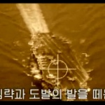 【動画】北朝鮮、プロパガンダ映像公開!米空母を無慈悲なミサイル攻撃で撃沈! [海外]