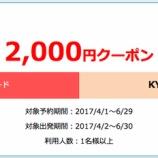 『続報!九州ありがとうクーポン適用で旅作がさらに2,000円引きに』の画像