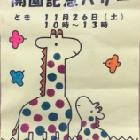 『戸田幼稚園開園記念バザー 11月26日(土)10時〜13時に開催』の画像