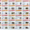 【再発行】徳島県 阿波狸祠88か所マップ