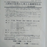 『第4回情報委員会』の画像