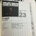 『マイルスのライブはコレクト中』の画像