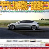 『テスラ3納車開始(7)/自動運転エコレボ』の画像