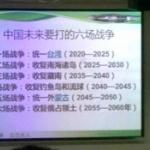 【中国】中国が将来行う6つの戦争「六場戦争」について、もちろん日本も標的に… [海外]