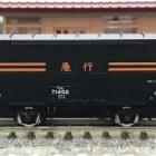 『TOMIX 国鉄 急行貨物列車 入線 vol.2』の画像