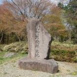 『「嵐山町名発祥之地の碑」~京都の嵐山(あらしやま)からインスピレーション~』の画像