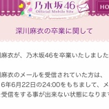 『【乃木坂46】深川麻衣のメールが『6月22日 24:00』をもって終了・・・』の画像