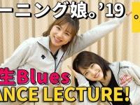 【モーニング娘。'19】石田亜佑美・森戸知沙希による『人生Blues』のダンスレクチャー!