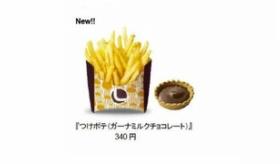 【食】    日本の ファーストフードから チョコレートにつける フライドポテトが 登場。    海外の反応