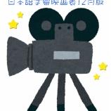『日本語字幕映画表 2016年12月版追加のご案内』の画像