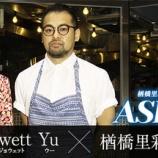 『【世界を席巻ASIAN旋風Vol.34】~中華にぴったりな日本酒も揃う『口利福Ho Lee Fook』(後編)~公開です!』の画像