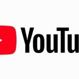 『YouTubeで試される「芸能人」の力』の画像