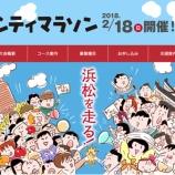 『今日(2018/2/18)は浜松シティマラソンの日!午前中からお昼までの交通規制に注意【2018年】』の画像