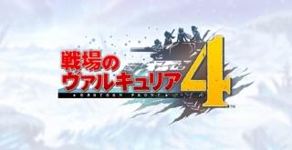 【予約開始】Switch版『戦場のヴァルキュリア4』の発売日が決定!