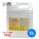 フードケア75【アルコール75%《日本製》】5L(特別価格)2020.10.20