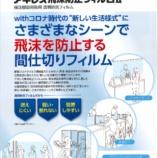 『日本防炎協会認定の防炎・飛沫防止フィルム』の画像