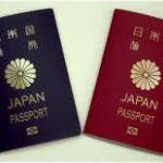 「当日持参し忘れないように」 生徒から預かったパスポート、担任が紛失…生徒1人が修学旅行に行けず 県立川口工業高校
