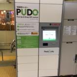 『戸田市役所に戸田公園駅にも設置されている「宅配受取ロッカー」が設置されます!』の画像