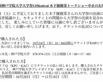 木下優樹菜トークショーの予定があった神戸学院大学、中止 理由は「セキュリティ上の問題」