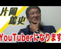 【朗報】元阪神コーチ片岡篤史氏、YouTuberになる