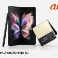 au向けフォルダブルスマホ「Galaxy Z Fold3 5G SCG11」と「Galaxy Z Flip3 5G SCG12」の価格が案内!23万7565円と14万8925円