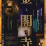 『新国立劇場「紫苑物語」と同時期に東京二期会は黛敏郎「金閣寺」』の画像