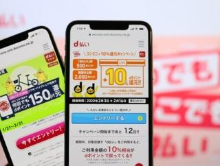 NTTドコモが「コンビニ d払い+10%還元キャンペーン」を2月3〜16日に実施!上限は2000ポイントまで。バイクシェア利用で150ポイント還元も
