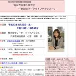 『戸田市職業能力開発支援講座「あなたが輝く働き方〜秘訣はワーク・ライフバランス」 1月22日開催です』の画像