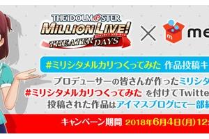【ミリシタ】注目のミリシタコラボ企画グッズランキングが発表!