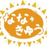 『【乃木坂46】4期生2人が抜擢!!金川紗耶×田村真佑 文化放送 『なな→きゅう』出演決定!!!』の画像