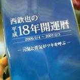 『平成18年開運暦☆』の画像