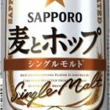 『【数量限定】「サッポロ 麦とホップ シングルモルト」』の画像