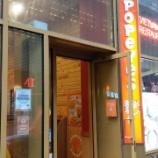 『ニューヨーク旅行記3 クリスマスムード一色のNYなのでPopeyesチキンでチキンを食べてロックフェラーセンターに行く』の画像